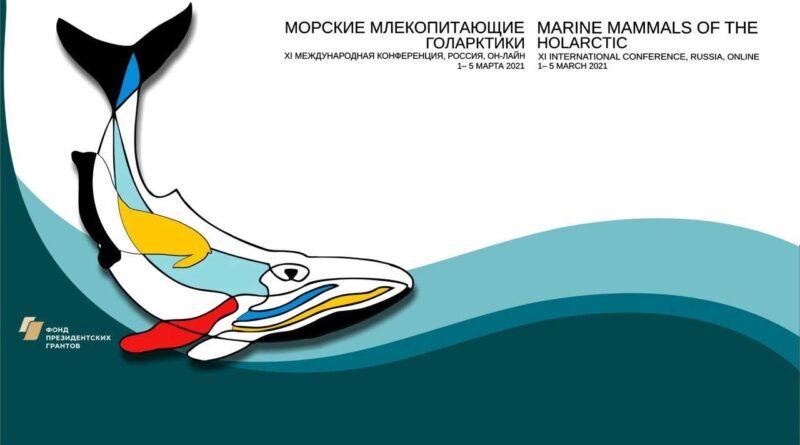 XI Международная конференция «Морские млекопитающие Голарктики»