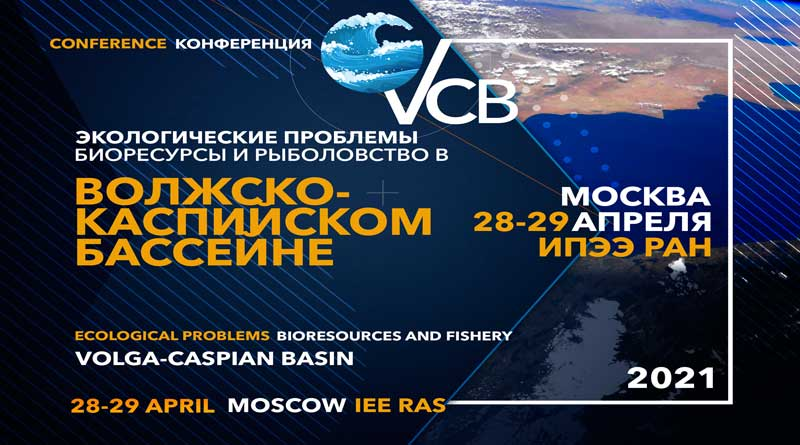 Конференции с международным участием «Экологические проблемы, биоресурсы и рыболовство в Волжско-Каспийском бассейне»