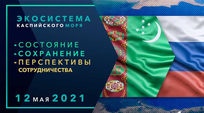 российско-туркменская web-конференция «Экосистема Каспийского моря