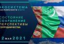 Russian-Turkmen Conference